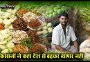 व्यापारियों ने दिखाई देशभक्ति………..पाकिस्तानी व्यापारियों को सब्जियाँ देने से किया इंकार
