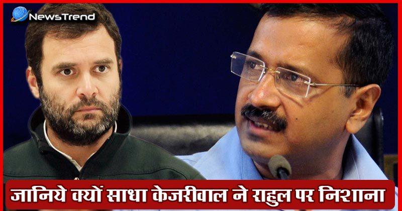 arvind kejriwal slammed Rahul gandhi
