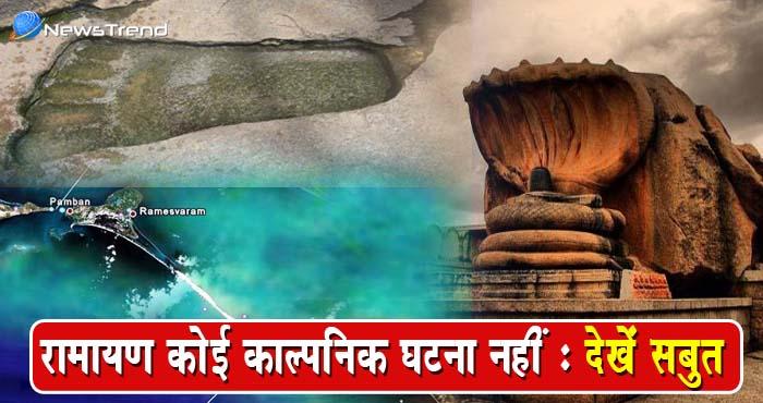 ये तथ्य साबित करेंगे कि रामायण की घटना कोई काल्पनिक नहीं, बल्कि एक सच्ची घटना है!