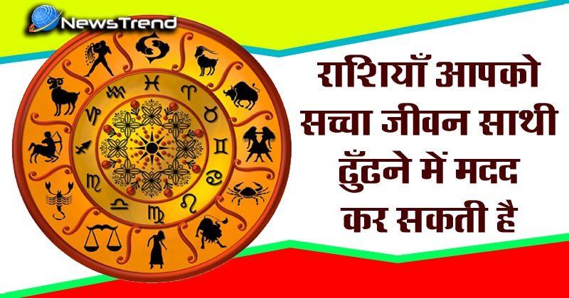 zodiac matches