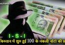 खुफिया एजेसियों ने जारी किया अलर्ट – पाकिस्तान में शुरू हुई 100 के नकली नोटों की छपाई