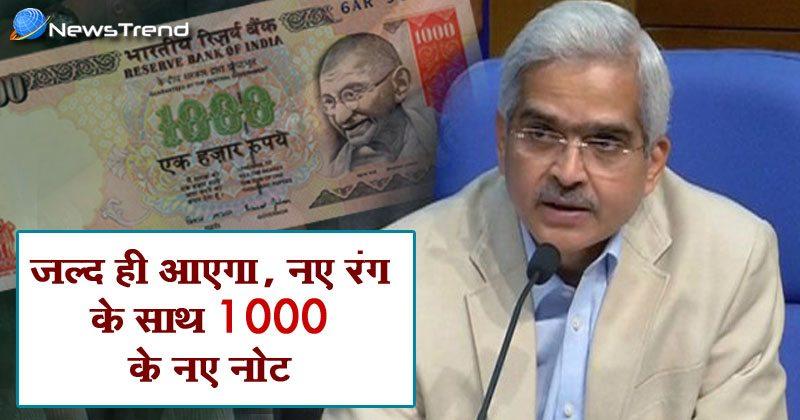 जानिए क्या ख़ास होगा नए 1000 रुपये के नोट में, new 1000 note.