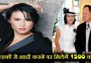 इस लड़की से शादी करने पर दहेज़ मे मिलेंगे १२०० करोड़ रुपये, आप करना चाहेंगे शादी ?