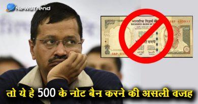 Kejriwal reason behind ban 500 note
