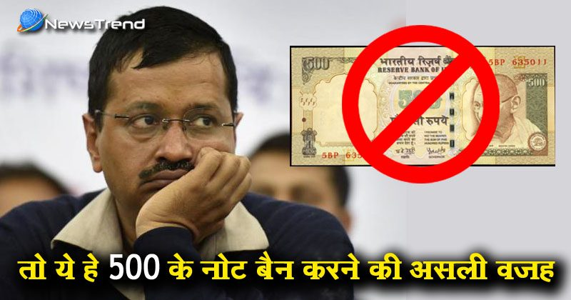 Kejriwal reason behind ban 500 note