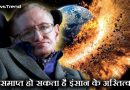 Stephen hawking warns humans on Earth