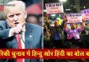 अमेरिकी राष्ट्रपति चुनाव – दुनिया के सबसे ताकतवर देश में बजा हिन्दुस्तान, हिन्दू और हिन्दी का डंका…….