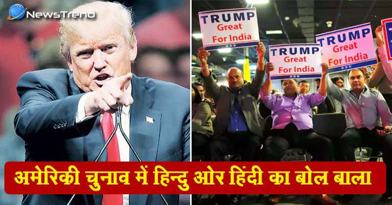 US presidential election Hindustan, Hindu and Hindi
