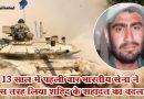आर्मी ने लिया मंदीप की शहादत का बदला,  4 पाकिस्तानी चौकियों को तबाह कर मार गिराए 40 पाकिस्तानी