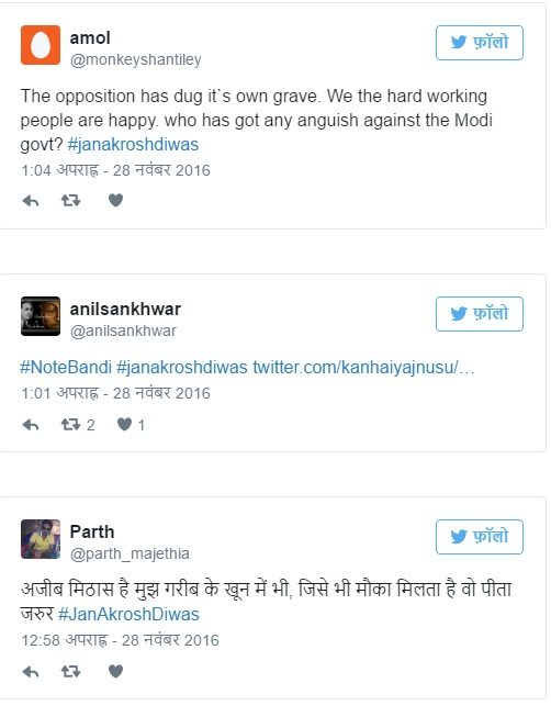 bharatbandh-twitter-28-11-2016-01