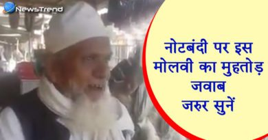 Bihar Molvi reply on Notbandi