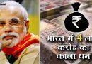 प्रधानमंत्री नरेन्द्र मोदी के इस फैसले से देश से ख़त्म होगा लगभग 4 लाख करोड़ का काला धन!