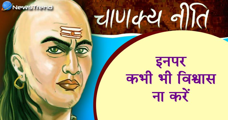 chanakya formula faith happy life