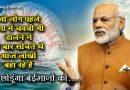 प्रधानमंत्री मोदी ने कहा गंगा में चवन्नी डालने वाले अब लाखों डाल रहे हैं!