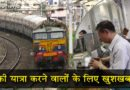railway irctc online ticket booking charges