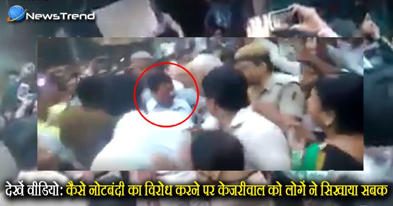 People abusing kejriwal public