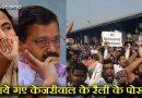 केजरीवाल-ममता को भारी झटका! व्यापारियों ने किया रैली में भाग लेने से इनकार, हटाया पोस्टर!