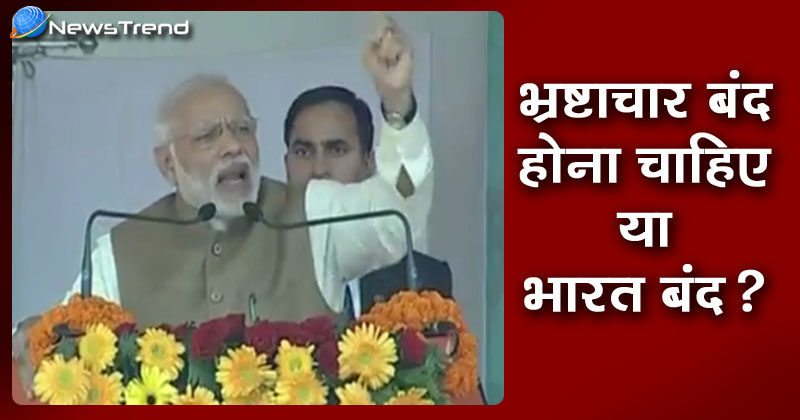 PM Narendra Modi rally in kushinagar