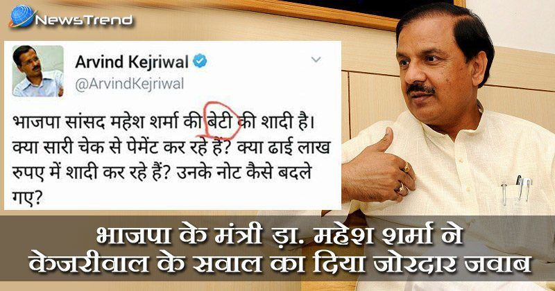 Arvind Kejriwal question on Demonetisation