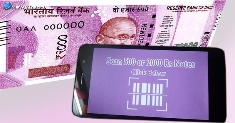 Modi keynote mobile app plays speech