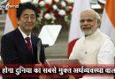 India japan sign on nuclear energy deal