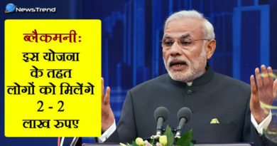 Modi Government Housing Scheme