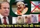 पाकिस्तान करेगा पीएम नरेंद्र मोदी की नकल! पाकिस्तान में भी बैन होंगे 5000 और 1000 के नोट!