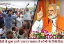 Public Reaction on PM Modi Speech
