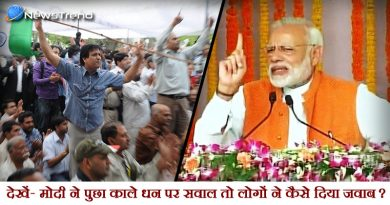 Public Reaction on PM Modi Speech
