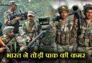 BSF destroyed 14 Pakistani Posts