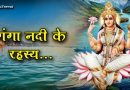 कैसे हुआ गंगा नदी का जन्म और क्यों हुआ धरती पर प्रवास ?