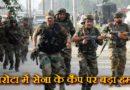 J&K: नगरोटा में सेना के कैंप पर हमला – 2 मेजर समेत 7 जवान शहीद, तीनों आतंकी ढेर, सर्च ऑपरेशन जारी