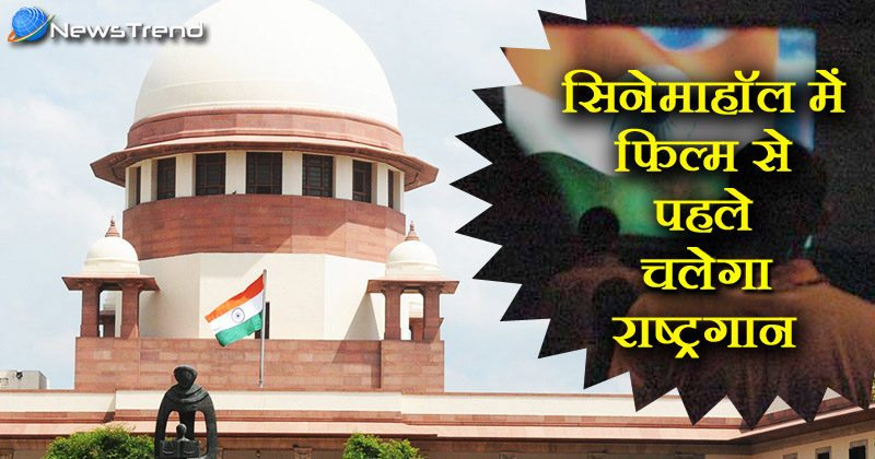 National anthem supreme court