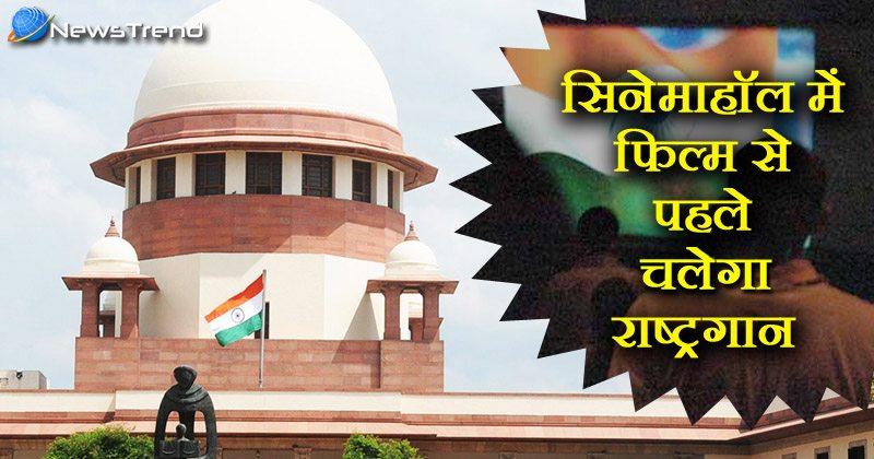 National anthem supreme court