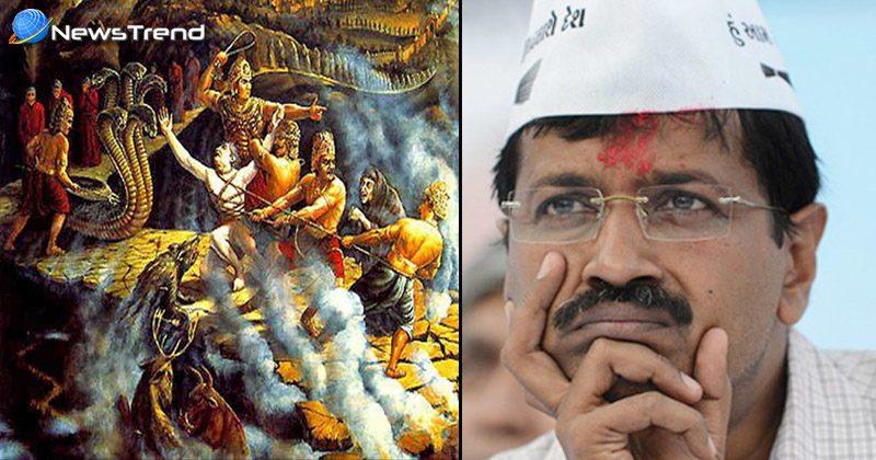 garud puran punishment arvind kejriwal