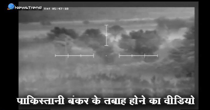 BSF destroyed Pakistani bunker