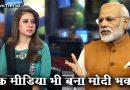 वीडियो देखें: भारत सरकार के इस कदम से पाकिस्तानी मिडिया भी बना मोदी भक्त!