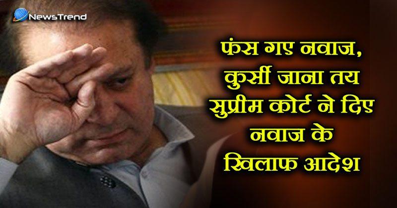 Photo of बुरा फंसे नवाज, कुर्सी जाना तय: पाकिस्तान सुप्रीम कोर्ट ने दिए जांच के आदेश
