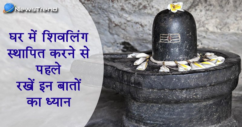 shivling installed home
