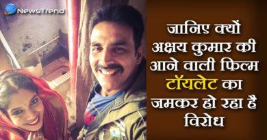 अक्षय कुमार की आने वाली फिल्म टॉयलेट का जमकर विरोध, निर्देशक की जीभ काटने वाले को 1 करोड़ का इनाम!