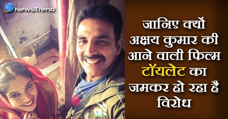 akshya kumar upcoming film toilet