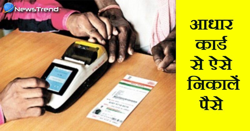 withdrawal money with aadhar card