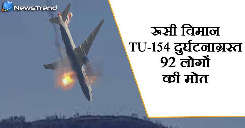 Photo of अपडेट: रूसी विमान टीयू-154 क्षतिग्रस्त, 92 लोगों की मौत