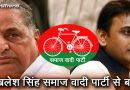 BREAKING NEWS: टूट गई साइकिल! मुलायम ने अखिलेश को 6 साल के लिए सपा से निकाला!