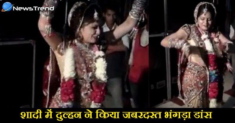 शादी में दुल्हन ने किया ऐसा भंगड़ा की लोग देखते ही रह गए..... वीडियो वायरल!