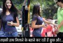 लड़की हाथ मिलाने के बहाने कर रही कुछ ग़लत हरकत: देखें वीडियो
