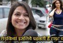 आख़िरकार लड़कियों ने खोल ही दिया राज कि क्यों पहनती है टाइट कपड़े, जवाब सुनकर रोक नहीं पाएंगे अपनी हँसी…. देखें वीडियो!