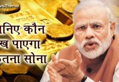 काला धन रखने वालों पर एक और वार, तय किया सोना रखने की सीमा, जानिए  कितना सोना रख पाएंगे आप ?