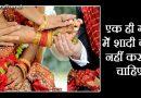 जानिए, हिंदू धर्म में क्यों नहीं होता है एक ही गोत्र में विवाह?
