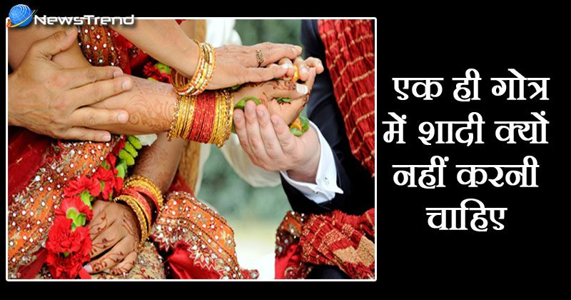 Gotra marriage is prohibited